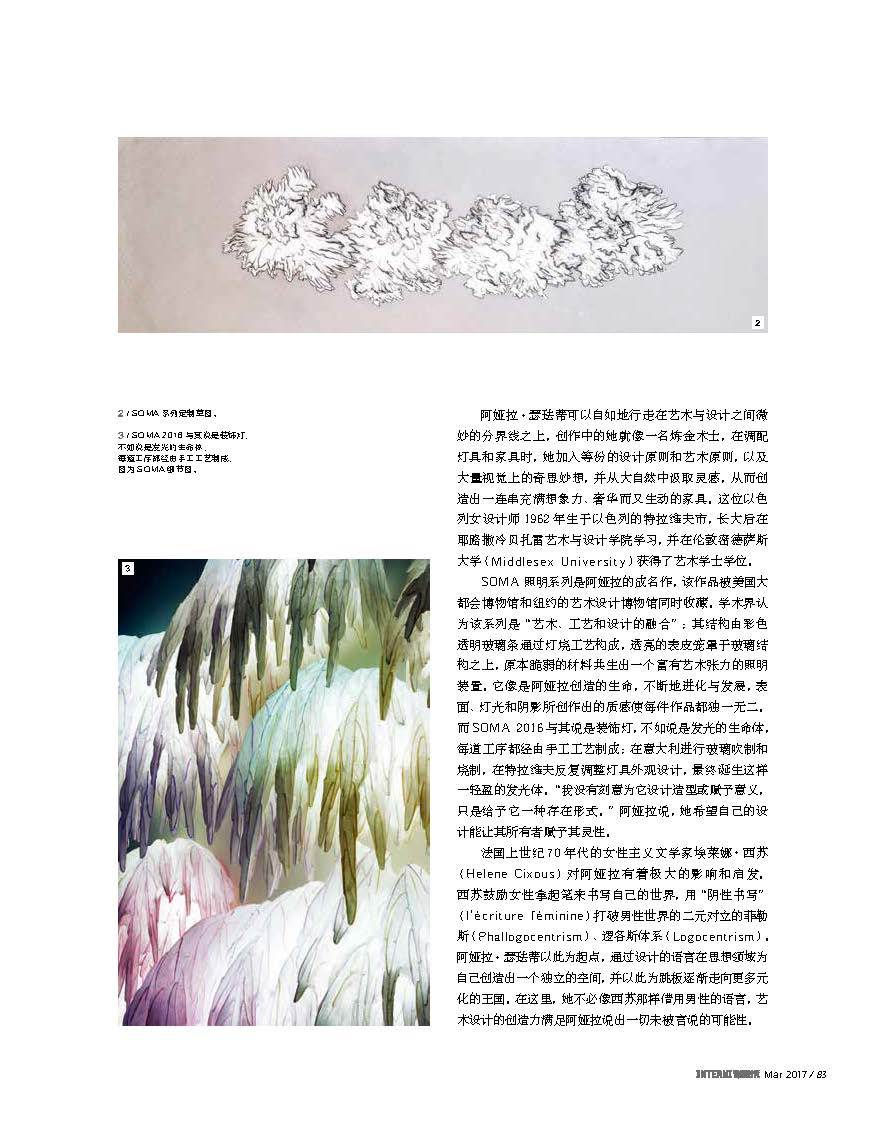 2017 03 INTERNI CHINA AS Page 2