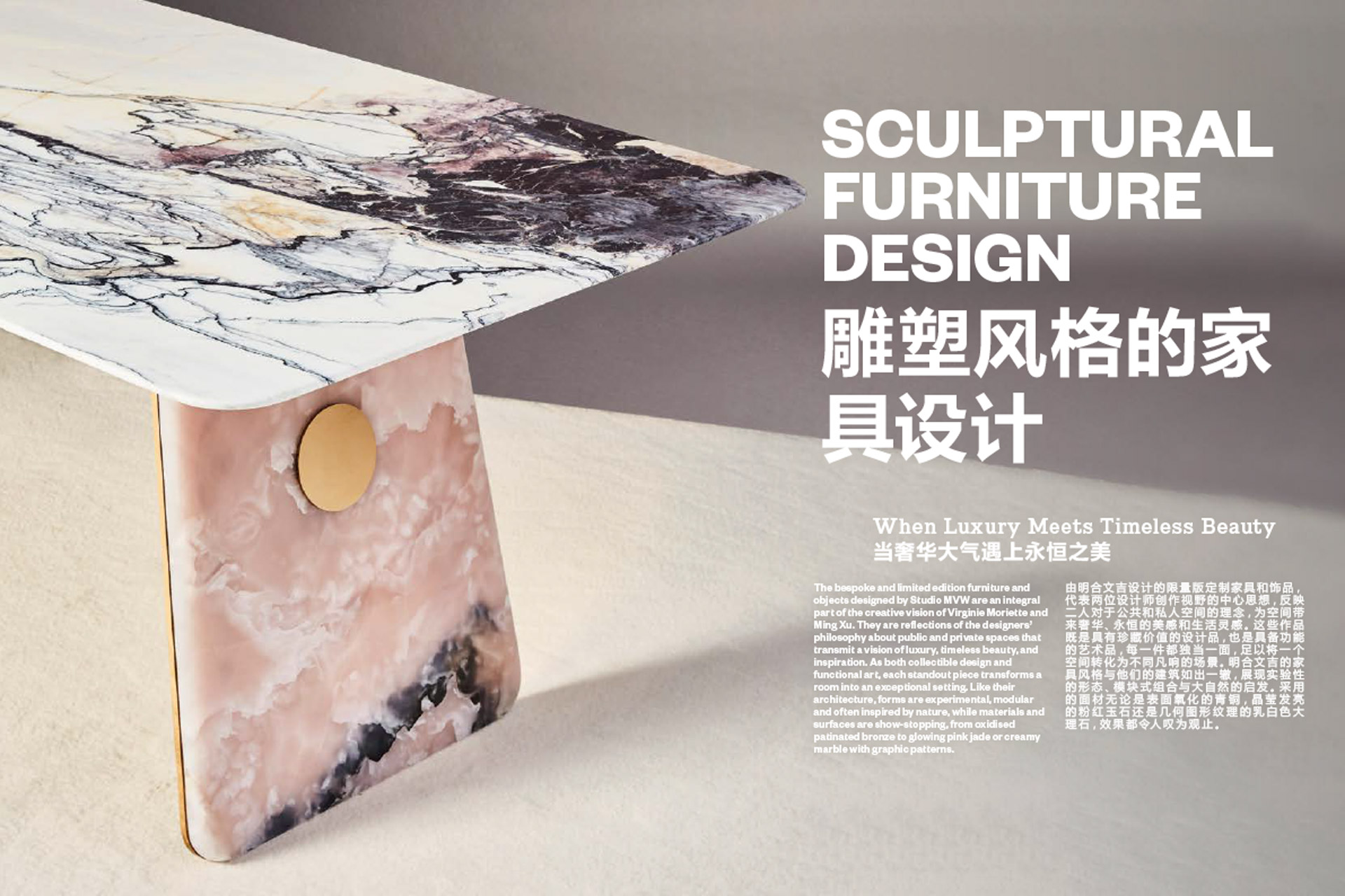BSL Studio MVW Sculptural Furniture Design