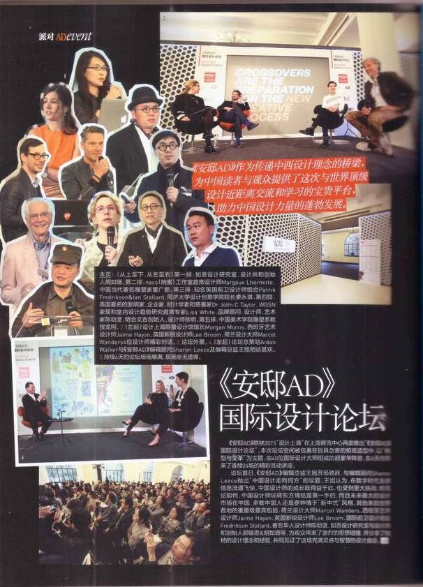 2015 04 AD China Studio MVW Page 2