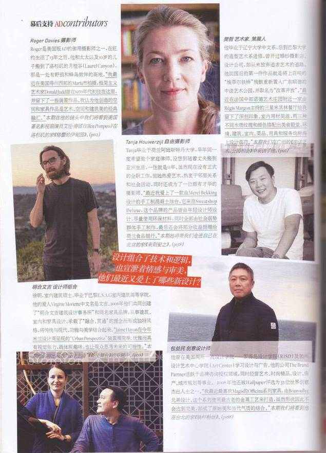 2015 04 AD China Studio MVW Page 3